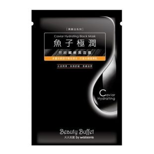 Beauty Buffet by Watsons Caviar Hydrating Black Mask