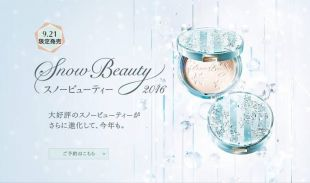 Shiseido Maquillage Snow Beauty Powder 2016 Limited Edition III